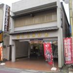 龍ヶ崎本店01