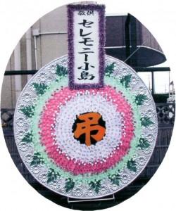 リース花環