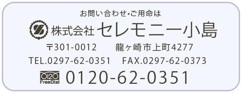セレモニー小島電話番号