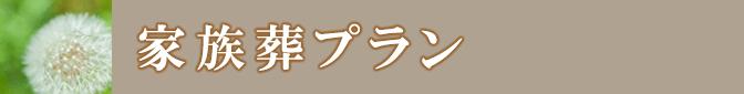 家族葬20万円プラン