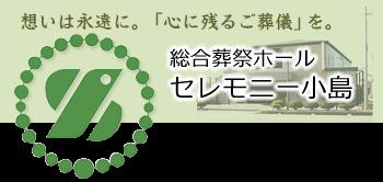 総合葬祭ホール「セレモニー小島」