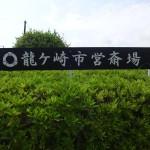 龍ヶ崎市営斎場