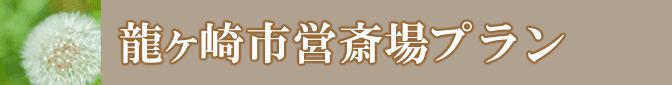 龍ヶ崎市営斎場プラン